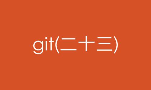 git学习日记二十三(搭建Git服务器)
