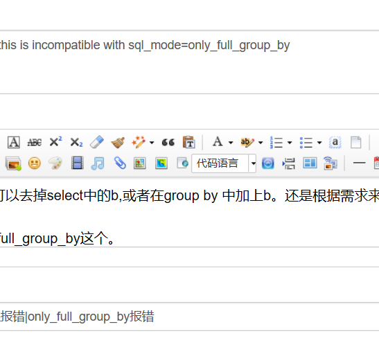 关于sql_mode=only_full_group_by报错