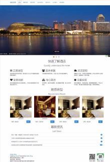 出售酒店官网系统(兼容PC,移动,微信)